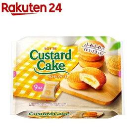カスタードケーキ パーティーパック(9コ入)