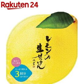 美香柑 レモンの生せっけん(2g*3包入)
