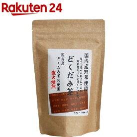 どくだみ茶(3.0g*15包入)