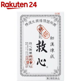 【第2類医薬品】救心(60粒)【KENPO_11】【救心】
