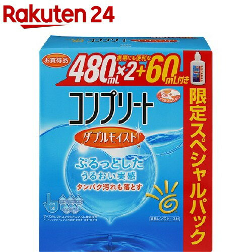 コンプリート ダブルモイスト スペシャルパック(480mL*2+60mL)【コンプリート】