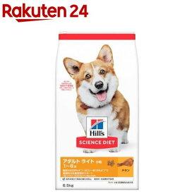 サイエンスダイエット ライト 小粒 肥満傾向の成犬用(6.5kg)【dalc_sciencediet】【サイエンスダイエット】[ドッグフード]