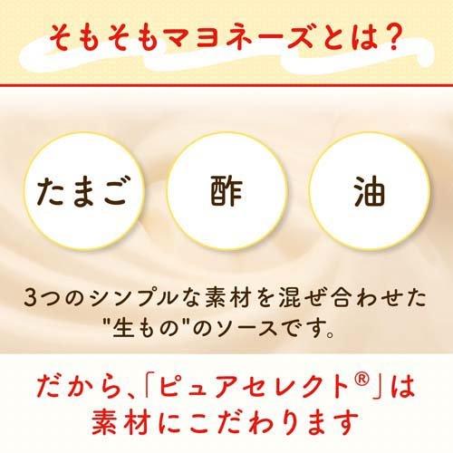 ピュアセレクトマヨネーズ
