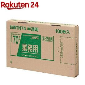 ジャパックス 業務用 ゴミ袋 半透明 70L BOXタイプ TN-74(100枚入)