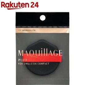 資生堂 マキアージュ パフ 固型乳化タイプ用(1個)【マキアージュ(MAQUillAGE)】