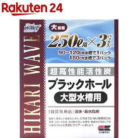ひかりウエーブ ブラックホール 大型水槽用 250L用(3パック)【ひかり】