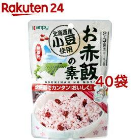 Kanpy お赤飯の素(200g*40袋セット)【Kanpy(カンピー)】