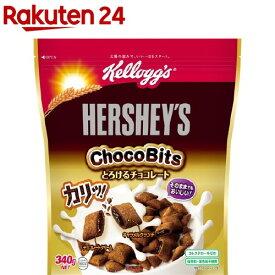 ケロッグ ハーシー チョコビッツ とろけるチョコレート(340g)【kel9】【k6l】【ケロッグ】