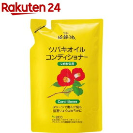 純椿油 ツバキオイル コンディショナー つめかえ(380ml)【ツバキオイル(黒ばら本舗)】