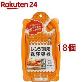 キチントさん レンジ対応保存容器 Lサイズ(2個入*18セット)【キチントさん】