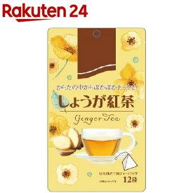 しょうが紅茶(2g*12袋入)