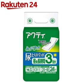アクティ 尿とりパッド 昼用・長時間 3回分吸収(24枚入)【9rs】【アクティ】