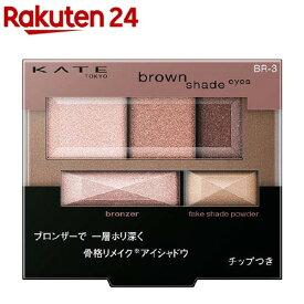 ケイト ブラウンシェードアイズN BR-3 セピア(3g)【kanebo1】【KATE(ケイト)】[ケイト アイシャドウ アイカラー]