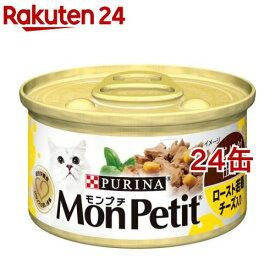 モンプチ セレクション チーズ入りロースト若鶏のあらほぐし(85g*24コセット)【d_monpetit】【qqz】【モンプチ】[キャットフード]