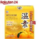 温素 入浴剤 ほっとする柚子の香り(15包*3箱セット)【温素】[入浴剤]