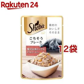 シーバ リッチ ごちそうフレーク 贅沢お魚ミックス(かつお・サーモン)(35g*12袋)【m3ad】【dalc_sheba】【シーバ(Sheba)】[キャットフード]