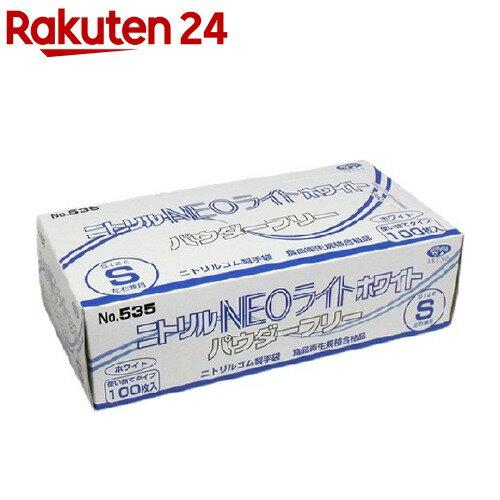 【訳あり】No.535 ニトリル手袋 ネオライト パウダーフリー ホワイト Sサイズ(100枚入)