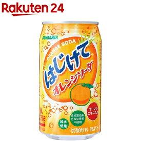 サンガリア はじけてオレンジソーダ(350g*24本入)
