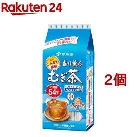 伊藤園 香り薫るむぎ茶 ティーバッグ(7.5g*54袋入*2個セット)【伊藤園】