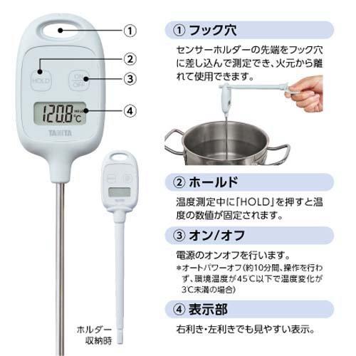 タニタデジタル温度計ブルーTT-583-BL