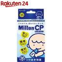 ミルトン CP(36錠)【KENPO_09】【KENPO_12】【ミルトン】