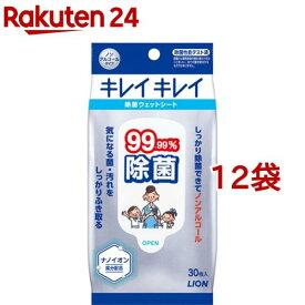 キレイキレイ 99.99%除菌ウェットシート(30枚*12袋セット)【キレイキレイ】