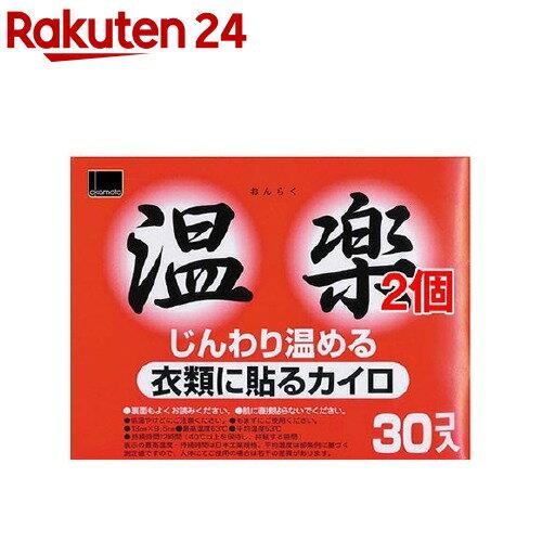 カイロ/オカモト貼る温楽 レギュラー(30コ入*2コセット)【温楽】