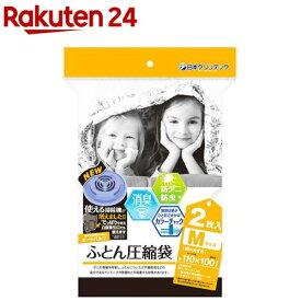 消臭・防ダニ効果のある圧縮袋 Mサイズ(2枚入)