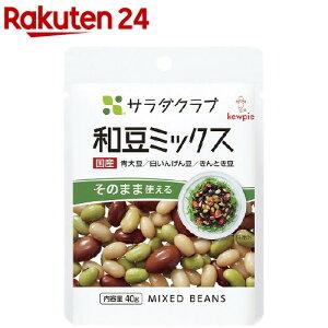 サラダクラブ 和豆ミックス(青大豆、白いんげん豆、きんとき豆)(40g)【サラダクラブ】