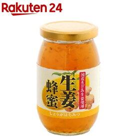 国産生姜蜂蜜(400g)