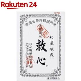 【第2類医薬品】救心(120粒)【KENPO_11】【救心】