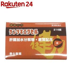【第3類医薬品】ケンリキエクセル(216錠)【ケンリキエクセル】