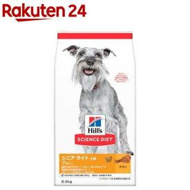 サイエンスダイエット シニアライト 小粒 肥満傾向の高齢犬用(6.5kg)【サイエンスダイエット】