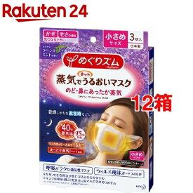 めぐりズム 蒸気でホットうるおいマスク ラベンダーミントの香り 小さめサイズ(3枚入*12箱セット)【めぐりズム】