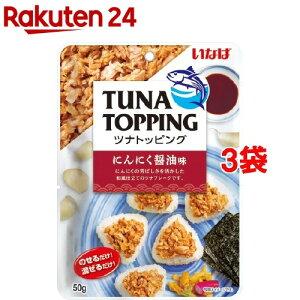 【訳あり】いなば ツナトッピング にんにく醤油味(50g*3袋セット)
