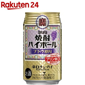 タカラ 焼酎ハイボール ブドウ割り(350ml*24本入)