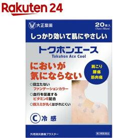 【第3類医薬品】トクホンエース(20枚入)【トクホン】
