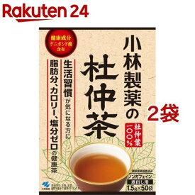小林製薬 杜仲茶(煮だしタイプ)(50包*2袋セット)【小林製薬の杜仲茶】