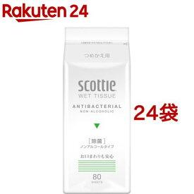 スコッティ ウェットティシュー 除菌 ノンアルコールタイプ つめかえ用(80枚入*24袋セット)【スコッティ(SCOTTIE)】