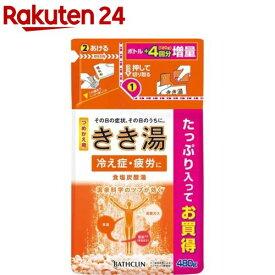 きき湯 食塩炭酸湯 つめかえ用(480g)【きき湯】[入浴剤]