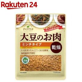 ダイズラボ 大豆のお肉(大豆ミート) ミンチタイプ 乾燥(100g)【d8y】【マルコメ ダイズラボ】