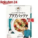 だしとスパイスの魔法 アクアパッツァ(2箱セット)【zaikomen_04】【にんべん】