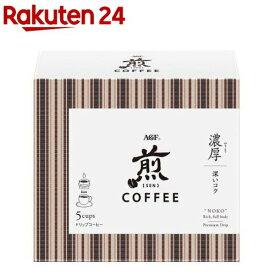 AGF 煎 レギュラーコーヒー プレミアムドリップ 濃厚 深いコク(10g*5袋入)【煎(せん)】