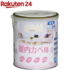 アサヒペン インテリアカラー 屋内カベ用 ミストグレー(1.6L)【アサヒペン】