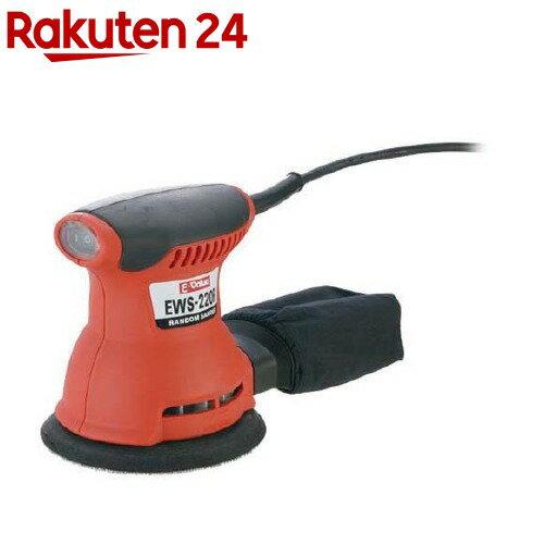 E-Value ランダムサンダー 125mm EWS-220R(1台)【E-VaLue】