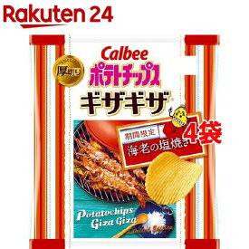 カルビー ポテトチップス ギザギザ 海老の塩焼き味(58g*4袋セット)【カルビー ポテトチップス】