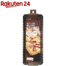 カイハウス セレクト 長方形タルト型 20cm 底取タイプ DL6140(1枚入)【Kai House SELECT】