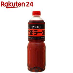 ユウキ食品 業務用 ごまラー油(920g)
