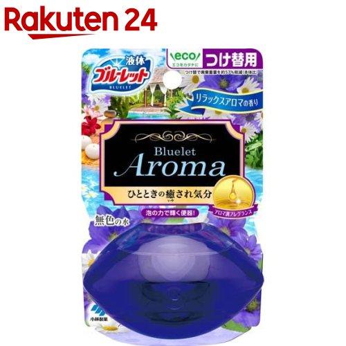 液体ブルーレットおくだけ アロマ リラックスアロマの香り つけ替用(70mL)【ブルーレット】
