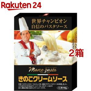 マルコ きのこクリームソース 市販用(140g*2箱セット)